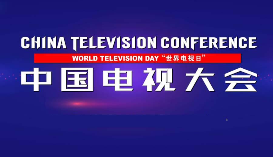 世界电视日中国电视大会