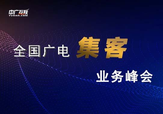 全国广电集客业务峰会