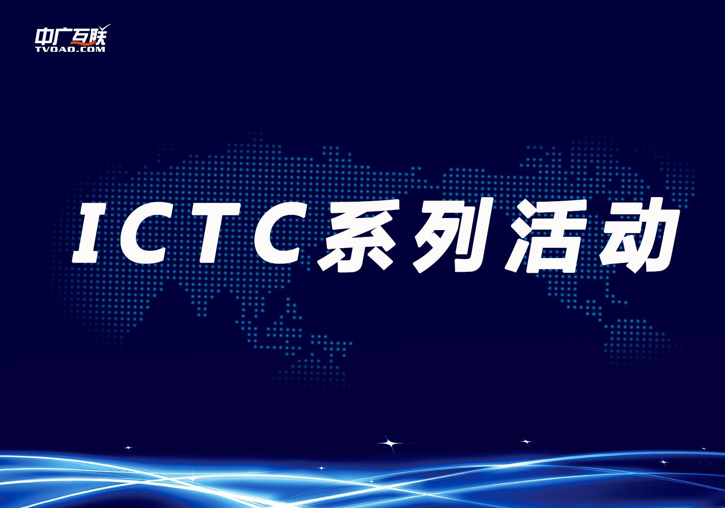 ICTC系列活动