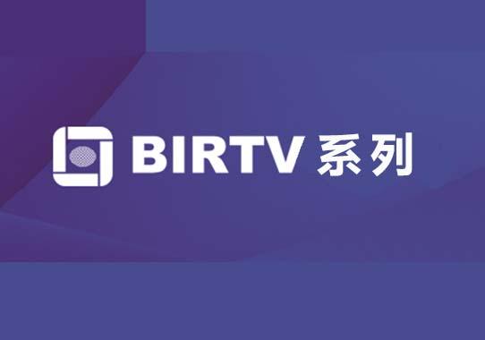 BIRTV系列活动