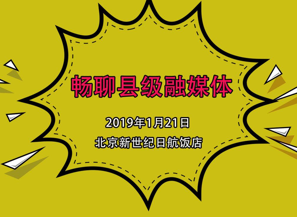 【2019系列沙龙·第一期】畅聊县级融媒体