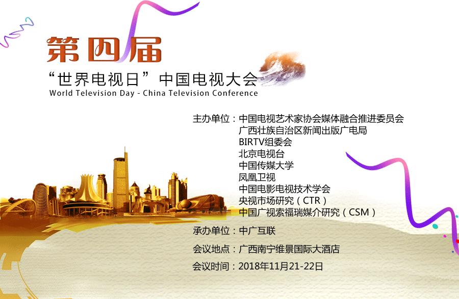 """第四届""""世界电视日""""中国电视大会"""