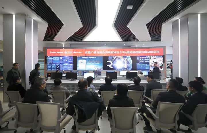 安徽省第一个5G超高清视频应用试验站点落户安徽广播电视台