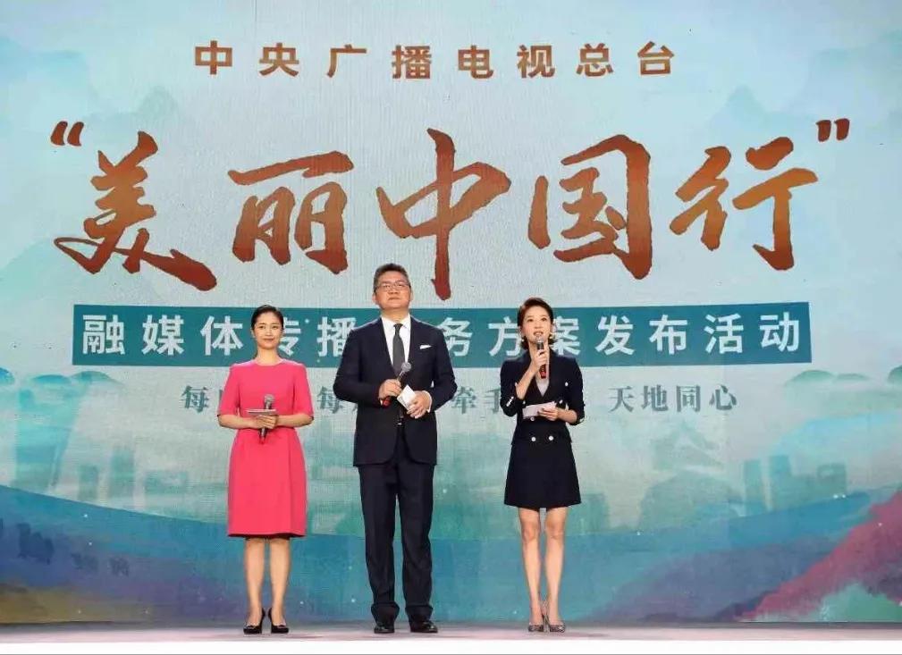 """中央广播电视总台发布""""美丽中国行"""" 融媒体传播服务方案-DVBCN"""