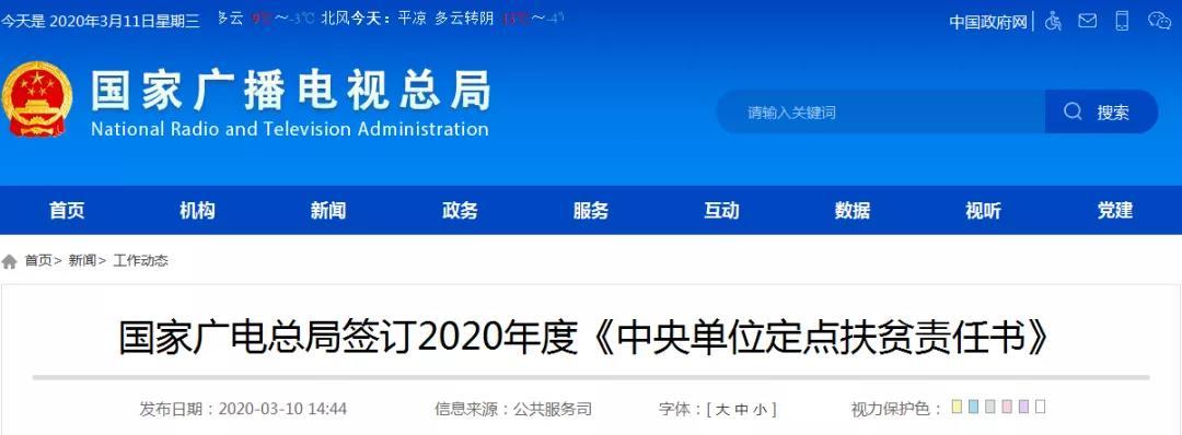 国家广电总局签订2020年度《中央单位定点扶贫责任书》-DVBCN